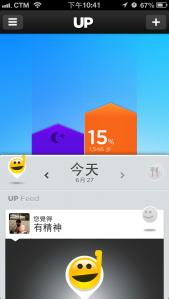 jawbone_up_2_app_mood