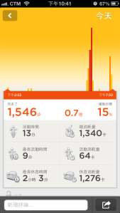 jawbone_up_2_move_steps